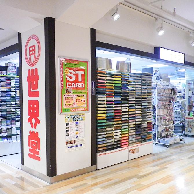 世界堂 ルミネ横浜店